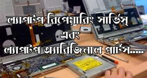 Laptop Original Parts & Repairing Service ...