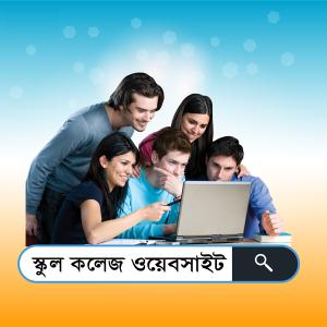 শিক্ষা প্রতিষ্ঠানের ওয়েবসাইট তৈরি কর