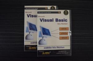 Microsoft Visual Basic
