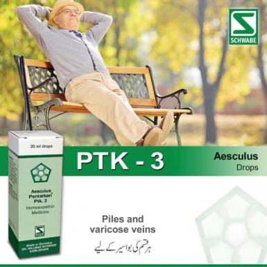Aesculus Pentarkan® Ptk. 3 - পাইলস এবং ভেরিকোজ শিরা