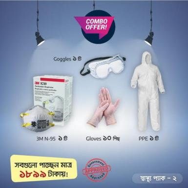 PPE Combo Pack-2