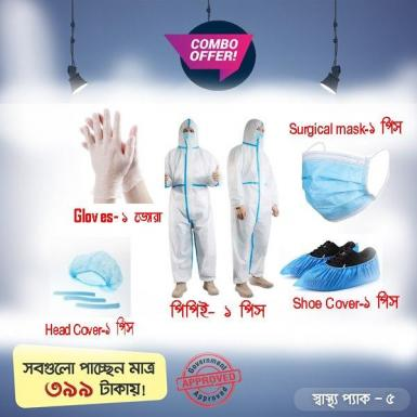 PPE Combo Pack-5