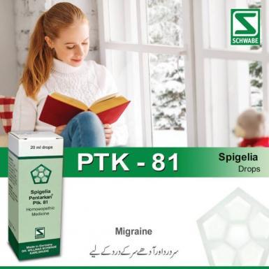 Spigelia Pentarkan® Ptk. 81 - মাথা ব্যাথা রোগে সহায়ক