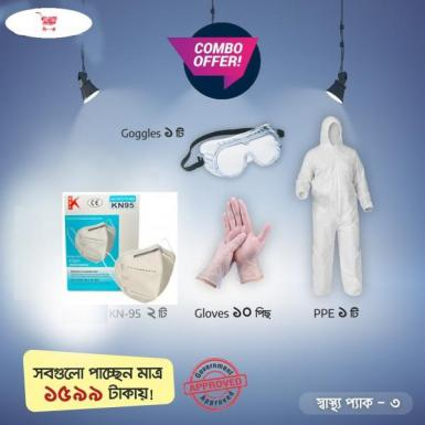 PPE Combo Pack-3