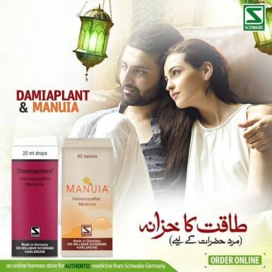 Damiaplant Drops 20 ml Made in Germany যৌন দুর্বলতা ও পুরুষত্বহীনতায় কার্যকরী